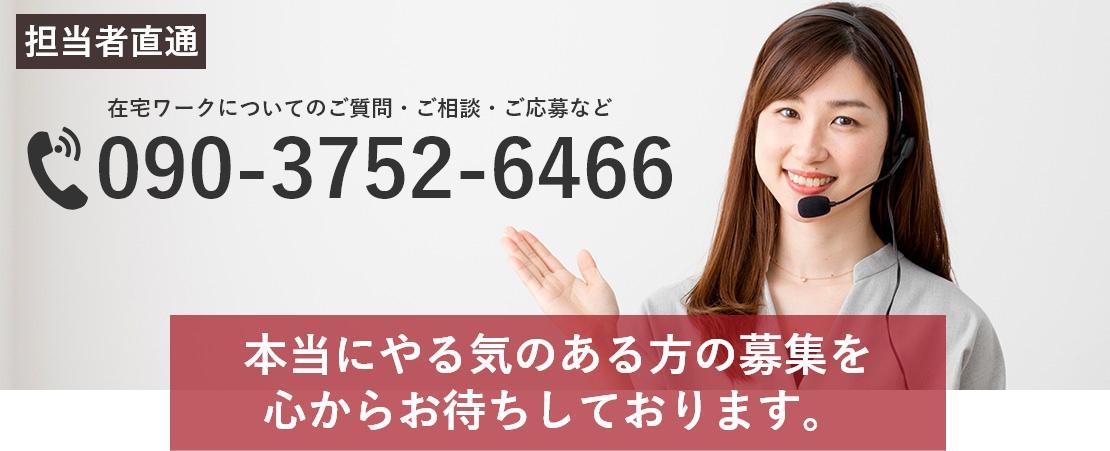 担当者直通 090-3752-6466